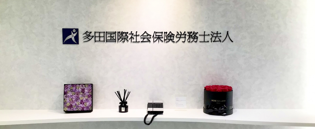 多田国際社会保険労務士事務所