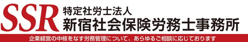 鈴木労務経営事務所