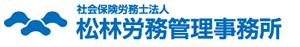 社会保険労務士法人 松林労務管理事務所