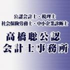高橋聡公認会計士・税理士・社会保険労務士事務所/(株)Waymark