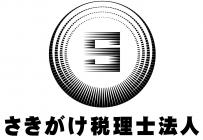 黒川税理士事務所