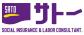 社会保険労務士法人サトー(広島事務所)