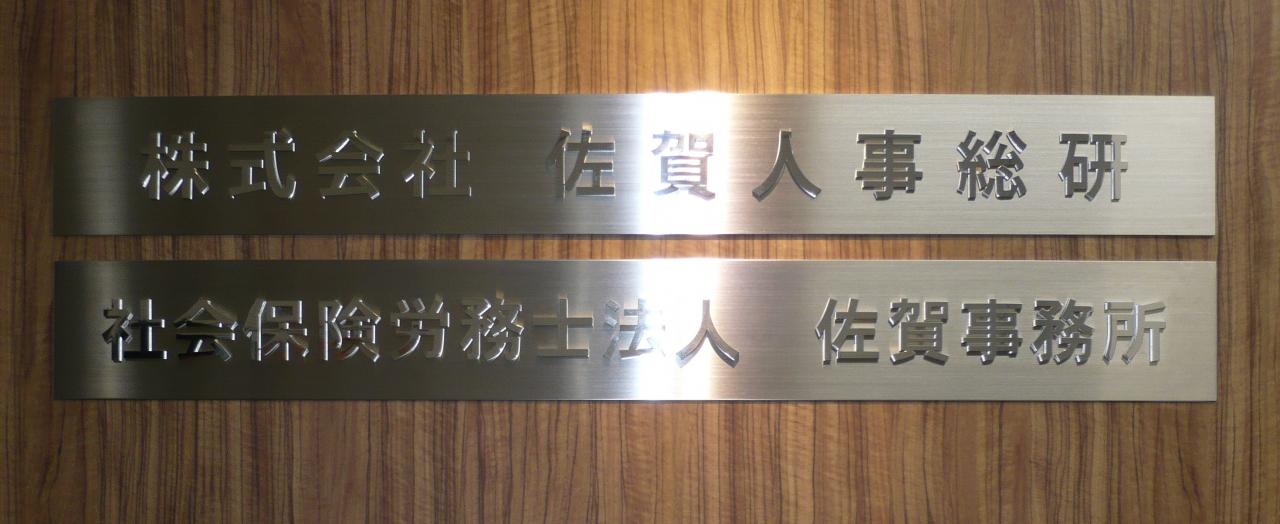 社会保険労務士法人 佐賀事務所