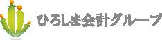 TCA税理士法人(旧ひろしま会計事務所)