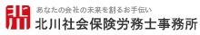 北川社会保険労務士事務所