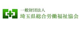 一般財団法人 埼玉県総合労働福祉協会【併設】吉池労務管理事務所