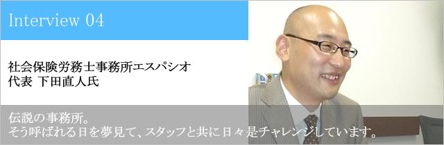 社会保険労務士事務所エスパシオ 代表 下田直人氏