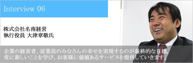 株式会社名南経営 執行役員 大津章敬氏