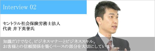 セントラル社会保険労務士法人 代表 井下英誉氏