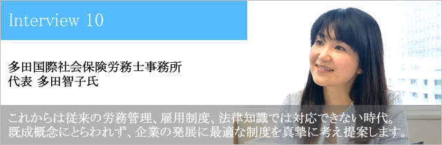 多田国際社会保険労務士事務所 代表 多田智子氏