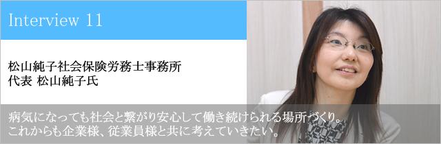 松山純子社会保険労務士事務所 代表 松山純子氏