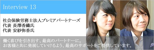 社会保険労務士法人プレミアパートナーズ 長澤香織氏 安紗弥香氏