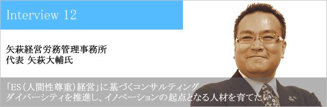 矢萩経営労務管理事務所 代表 矢萩大輔氏