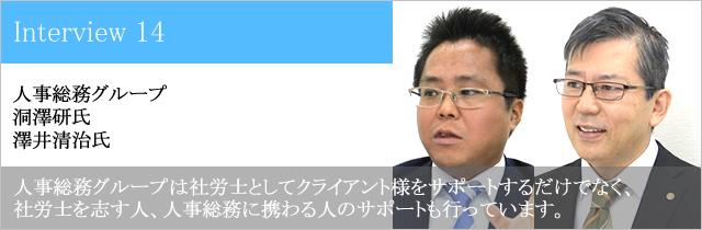 人事総務グループ 洞澤研氏 澤井清治氏
